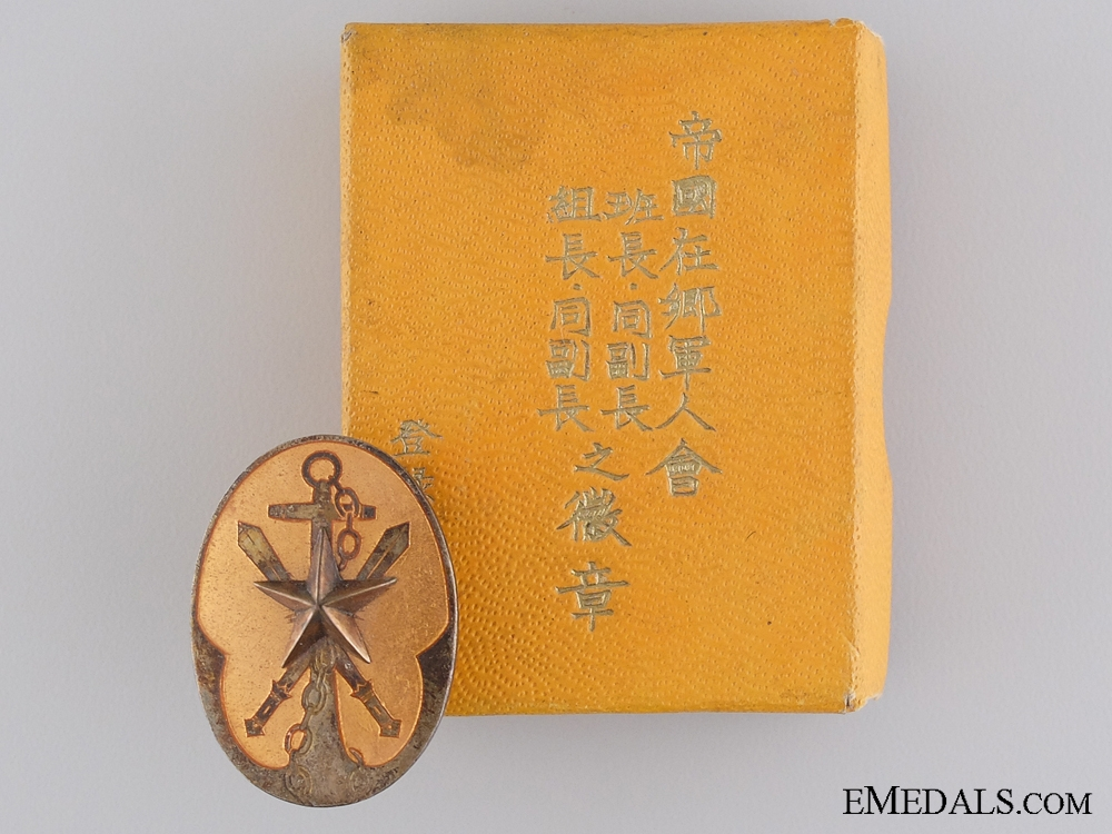 eMedals-A Japanese Military Reservist Officer's Rank Badge