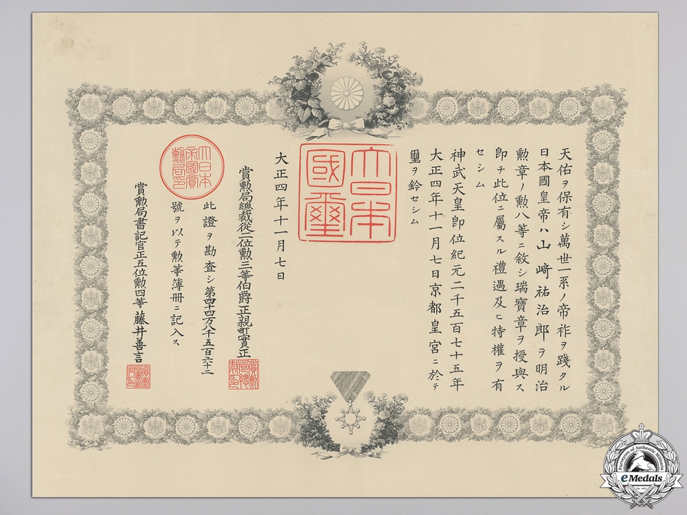eMedals-A Second War Japanese Order of the Sacred Treasure Award Document