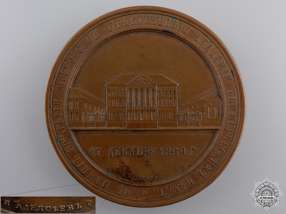 eMedals-An 1860 Imperial Russian Moscow Academy of Commerce Medal