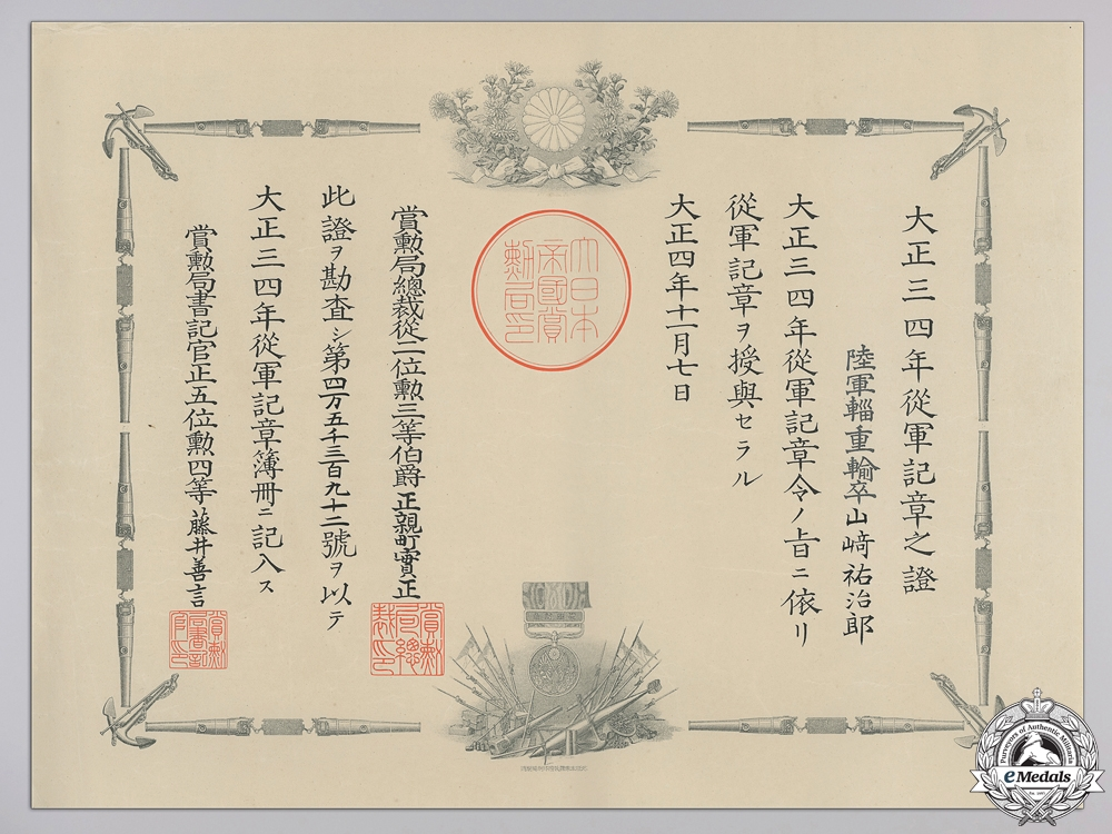 eMedals-An Award Document for the 1904-1905 Russo-Japanese War Medal