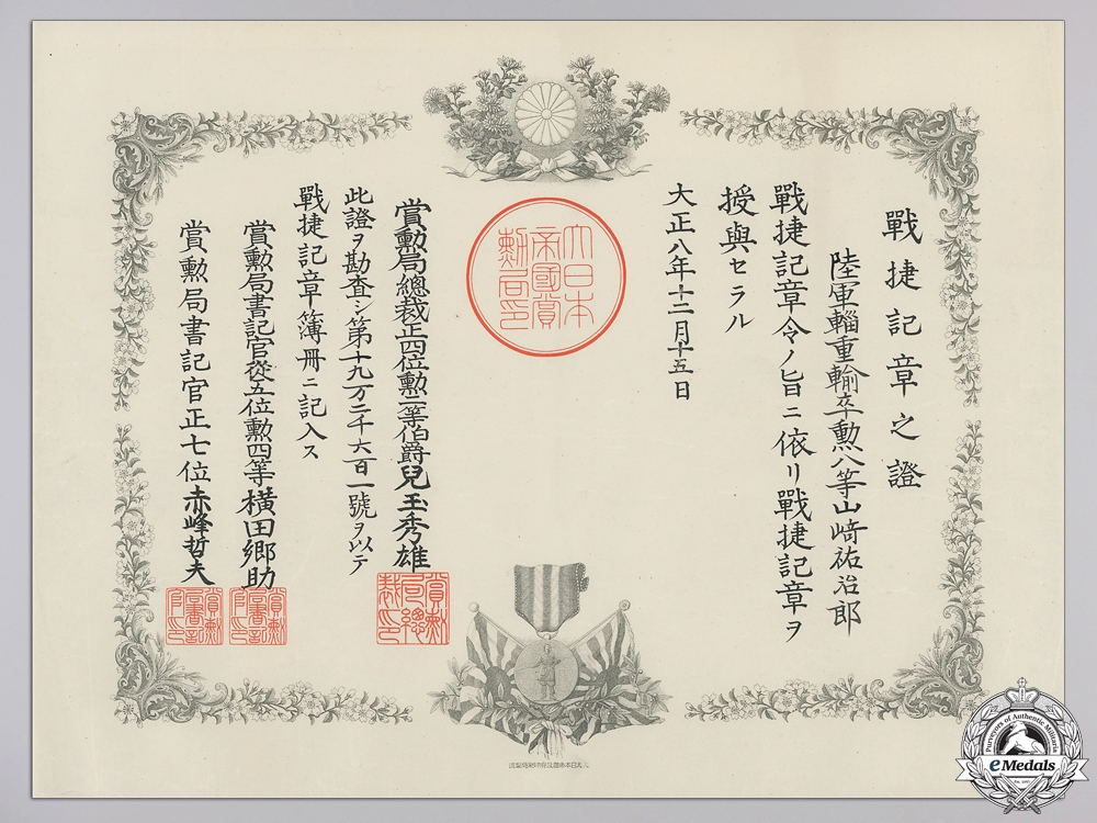 eMedals-An Award Document for the Japanese Victory Medal