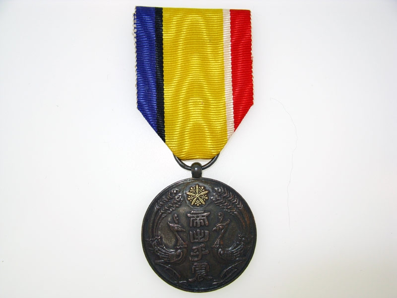 eMedals-Manchukuo, Enthronement Commemorative