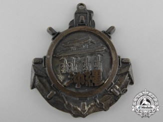A Second War Japanese Okinawa Prefecture Medal