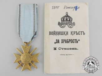 A Bulgarian Military Order for Bravery; 4th Class Soldier's Cross for Bravery, with Packet