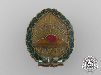 A Second War Bulgarian Labour Unit Badge