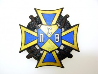 Cross of the Second Siberian Cavalry Regiment