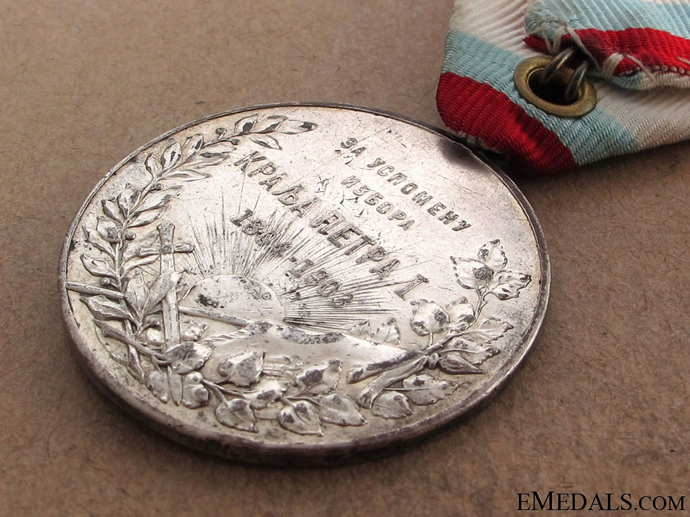 Coronation Medal of Peter I, 1903