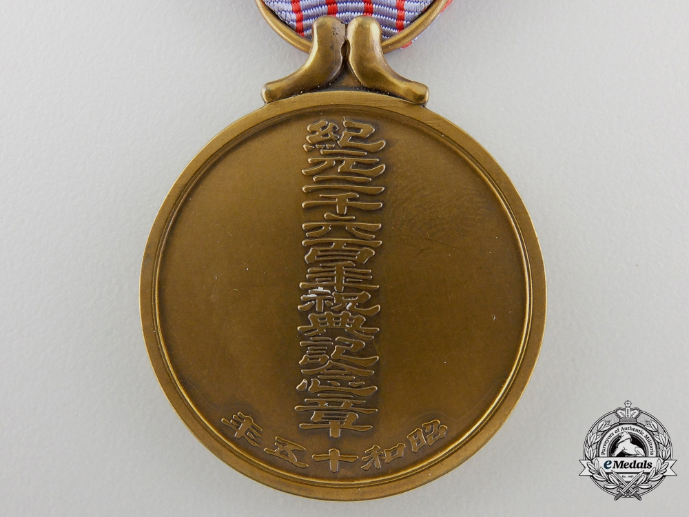 A Japanese 19402600th National Anniversary Medal