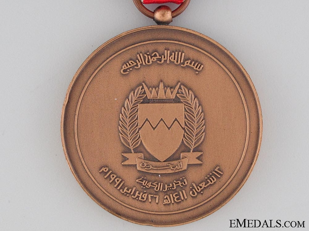 Liberation of Kuwait Medal 1991
