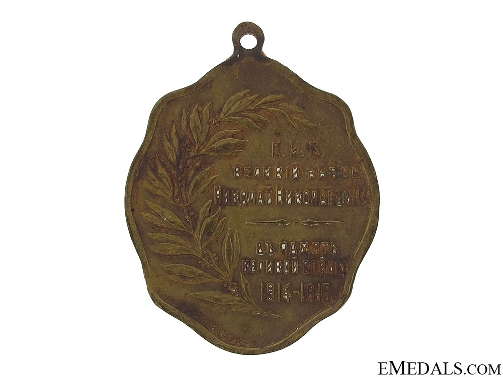 A WWI 1914-15 Russian Commemorative Medal