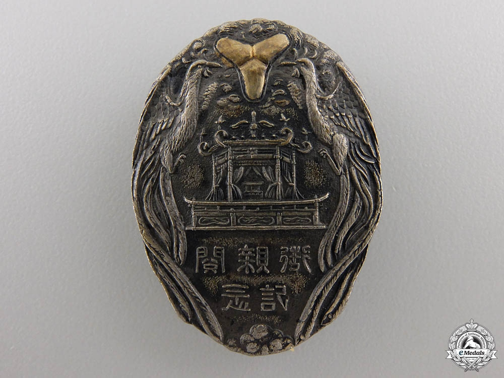 A Greater Japanese Fire Brigade Association Imperial Visit Badge 1933