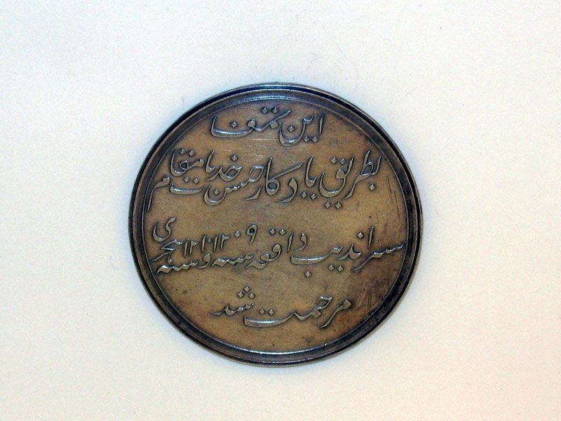 Capture of Ceylon Medal 1796,