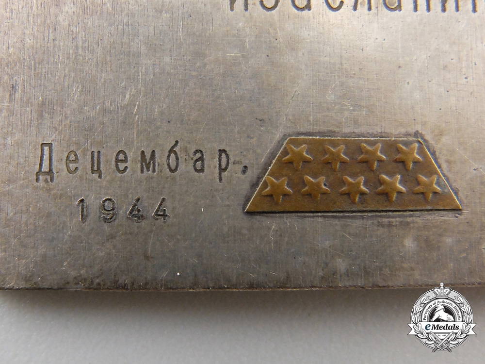 A Second War Award Plaque to Bulgarian General 1944