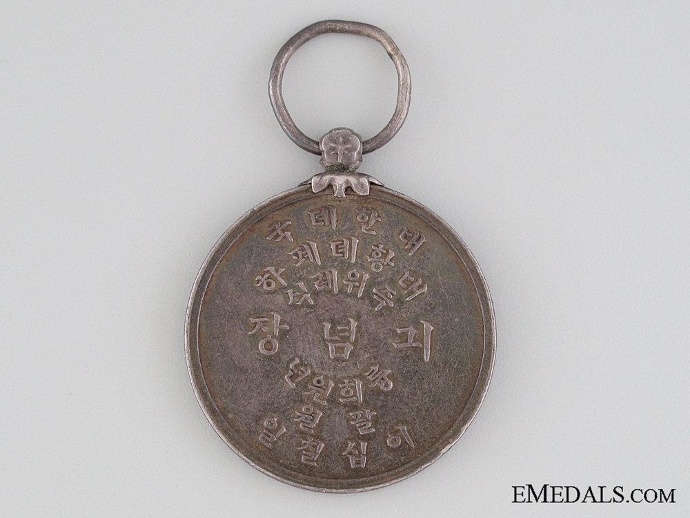 Korea (Imperial), Enthronement Commemorative Medal