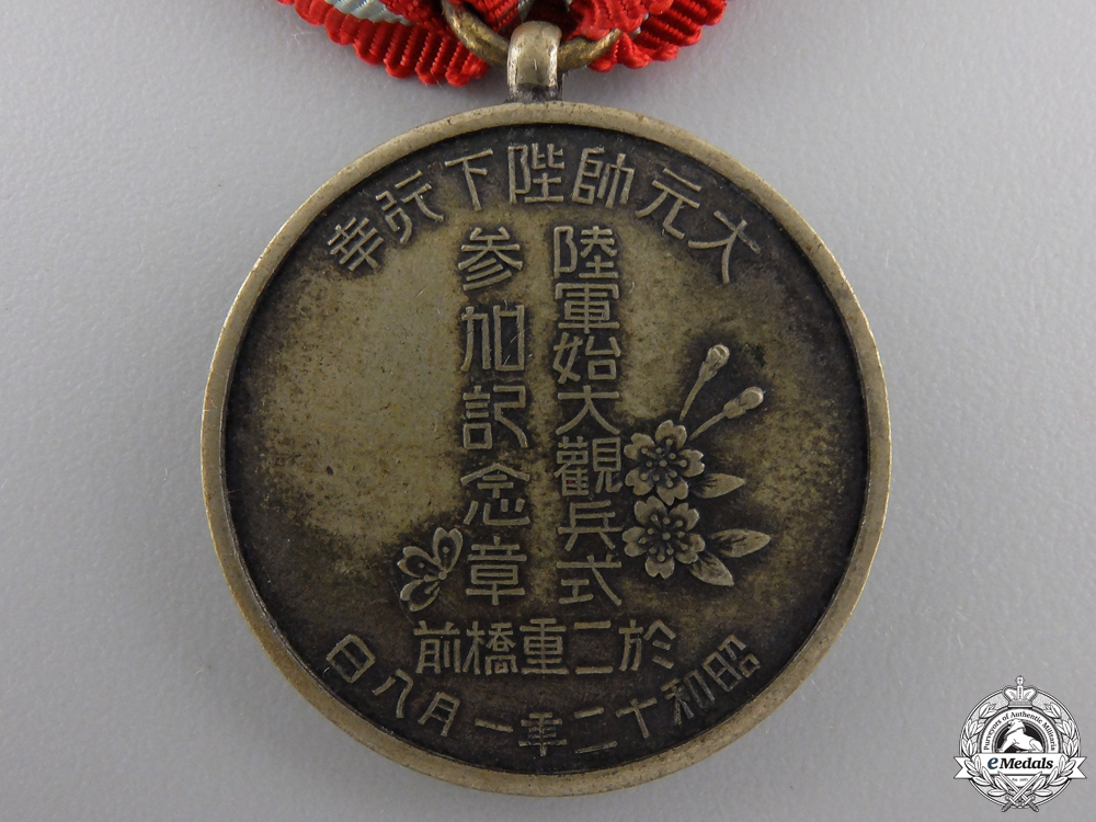 A 1937 Visit to The Double Bridge of the Imperial Palace Medal