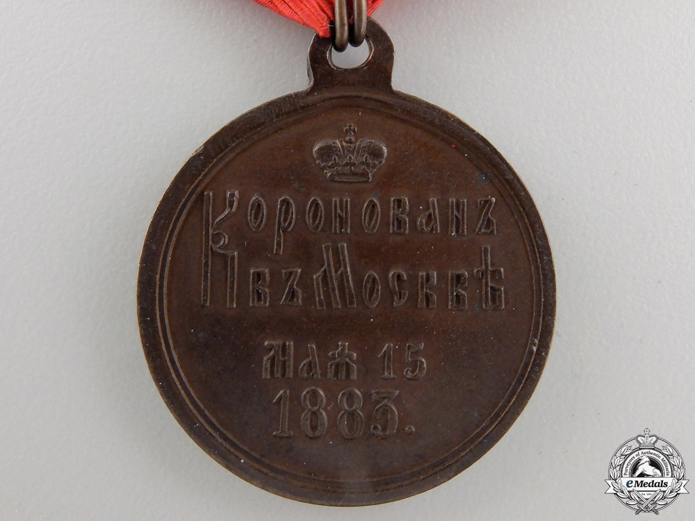 An 1883 Imperial Russian Alexander III Coronation Medal