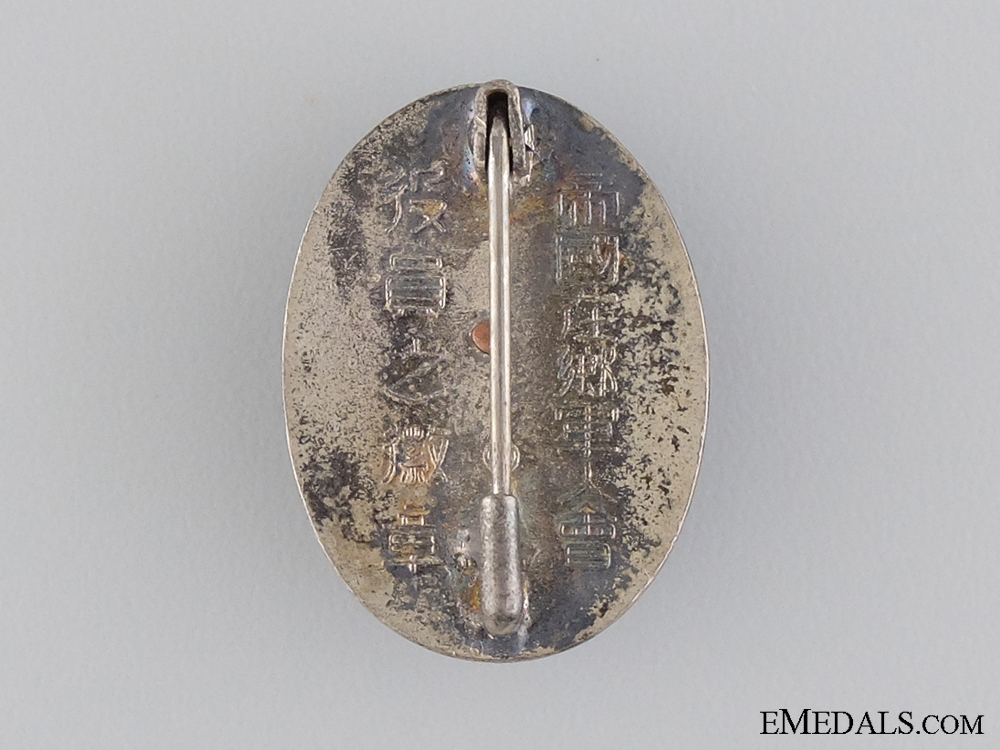 A Japanese Military Reservist Officer's Rank Badge