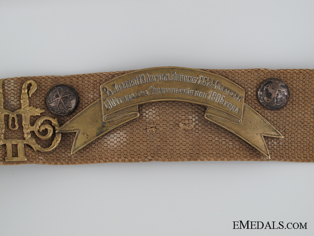 WWI 259th Infantry Battalion Siberian Expeditionary Force Belt CEF