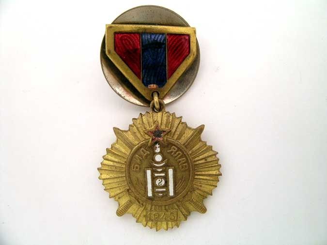 MONGOLIA, VICTORY AWARD WWII