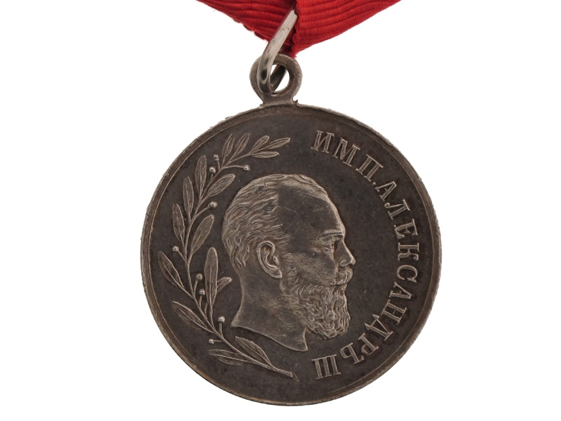 Commemorative Medal of the Reign of