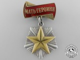 A Soviet Order of Mother-Heroine; Variation 2 with Gold