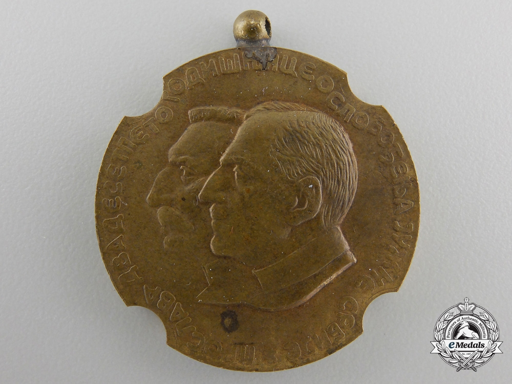 eMedals-A 1912-1937 Anniversary of the Liberation of South Serbia Medal