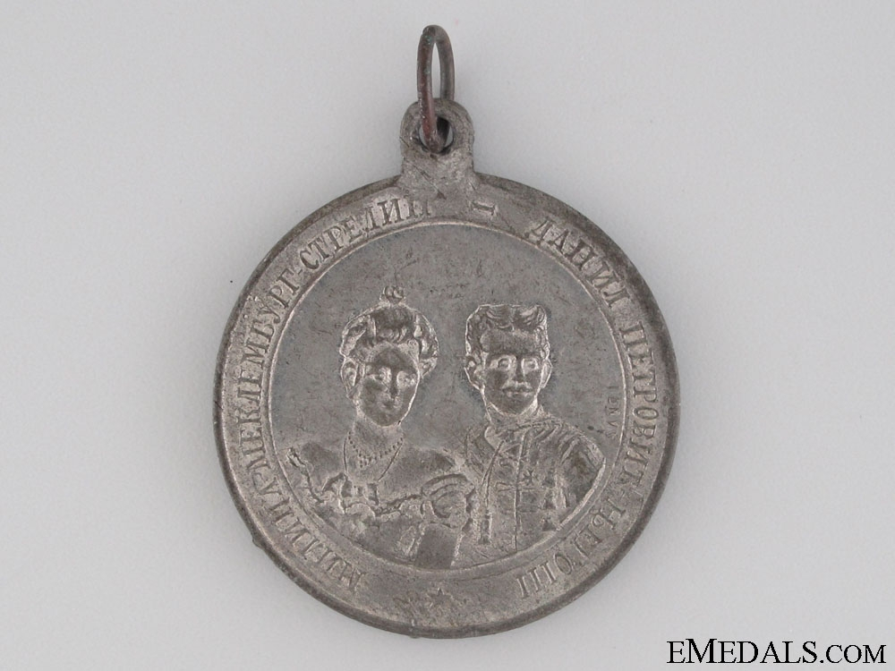 eMedals-1899 Wedding Medal of Danilo & Milica