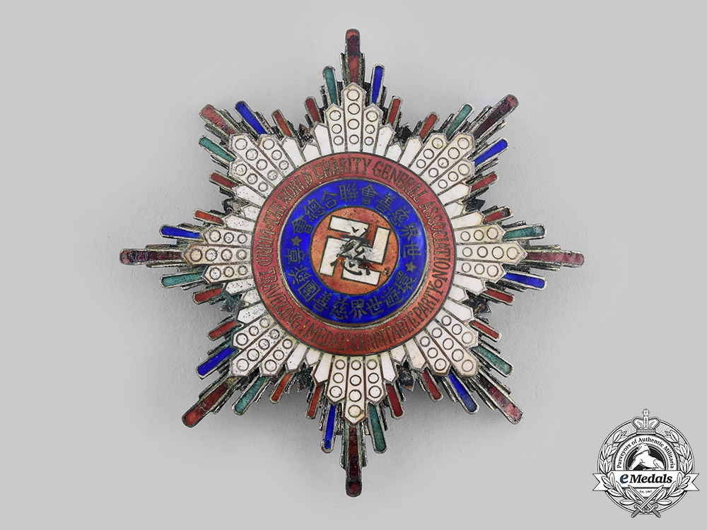 eMedals-China, Republic. A World Charity General Association World Traveling Charitable Party Award, c.1925