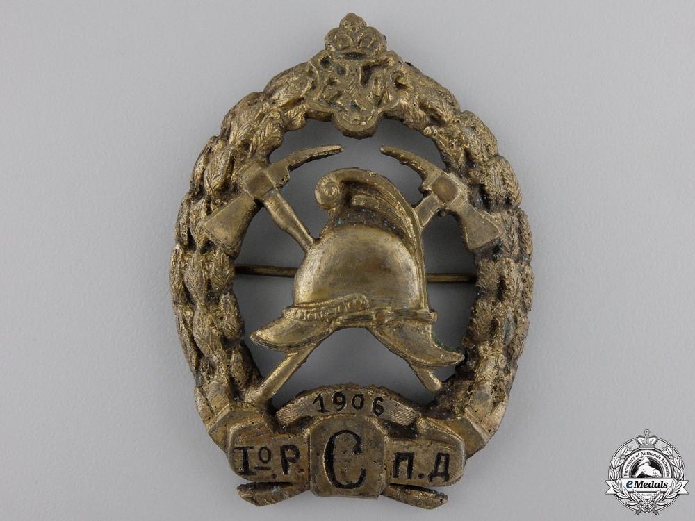 eMedals-A 1906 Bulgarian Fireman's Badge