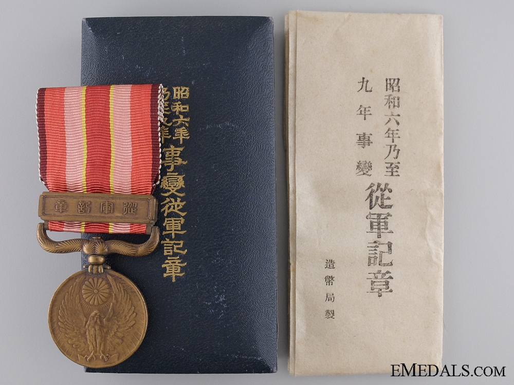 eMedals-A 1931-1934 Manchurian Incident War Medal