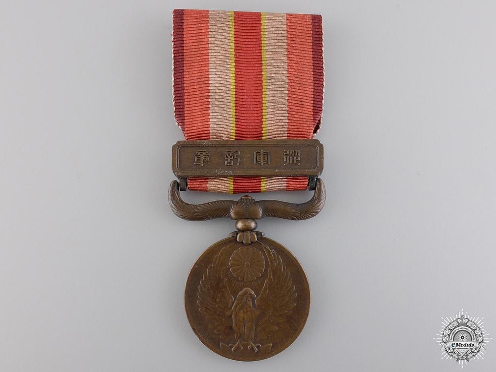 eMedals-A 1931-34 Manchurian War Incident Medal