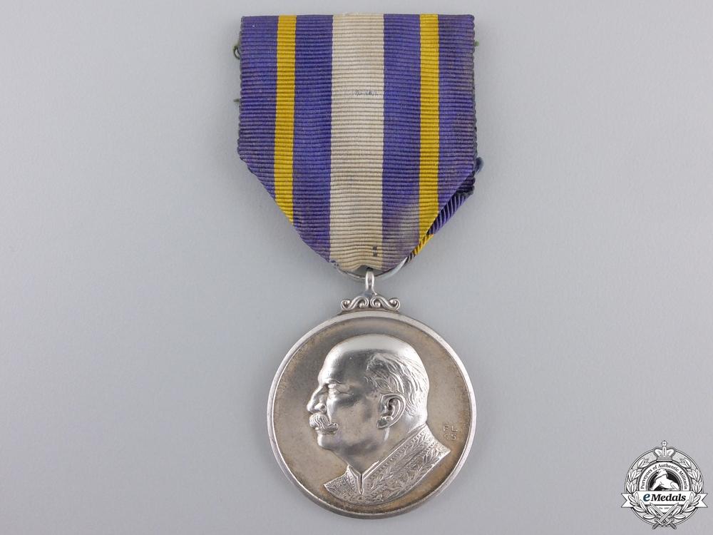 eMedals-Brazil, Republic. A Centennial of the Birth of Jose Maria da Silva Paranhos Medal 1845-1945