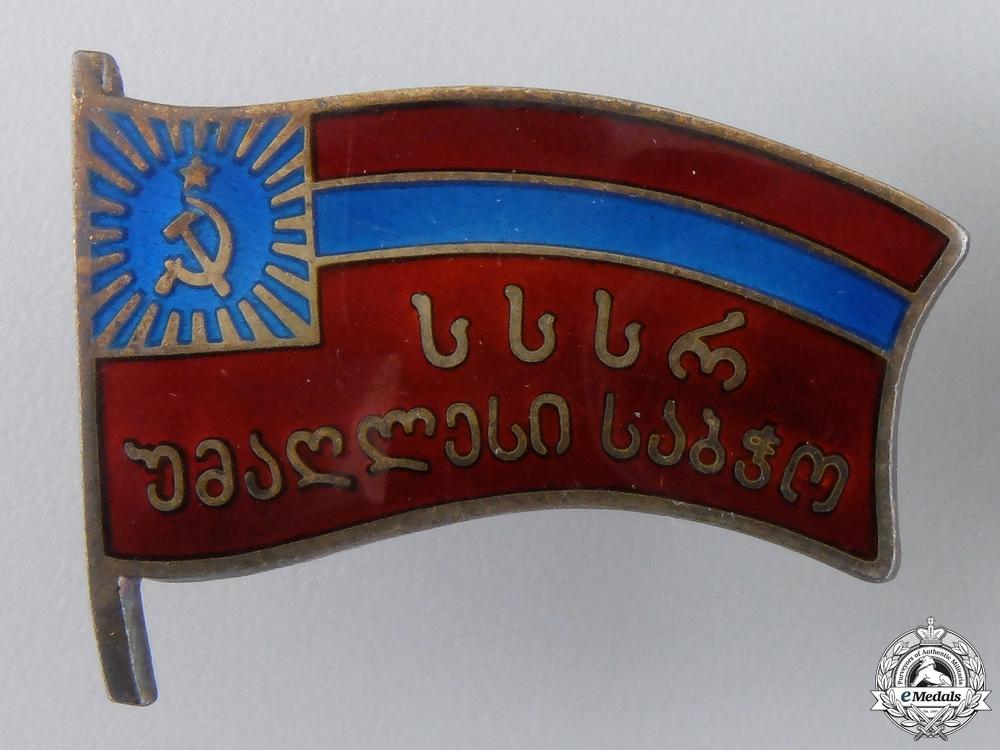 eMedals-A Georgian Supreme Soviet Deputy Council Badge; Screwback