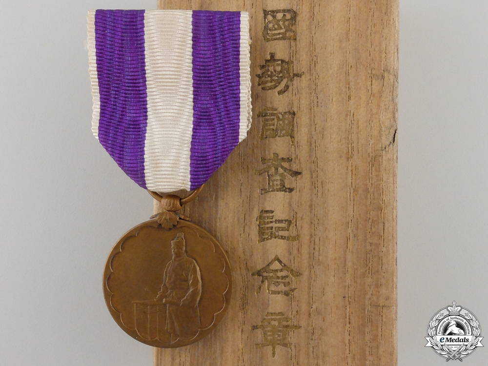 eMedals-A Japanese First National Census Medal with Case