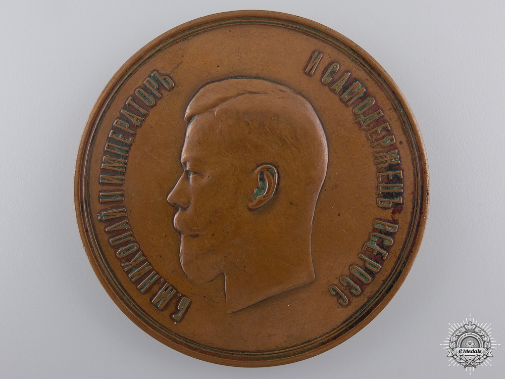 eMedals-A Nicholas II Bronze Table Medal