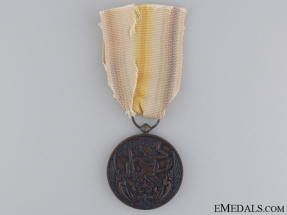 eMedals-A Rare First War Thailand Victory Medal