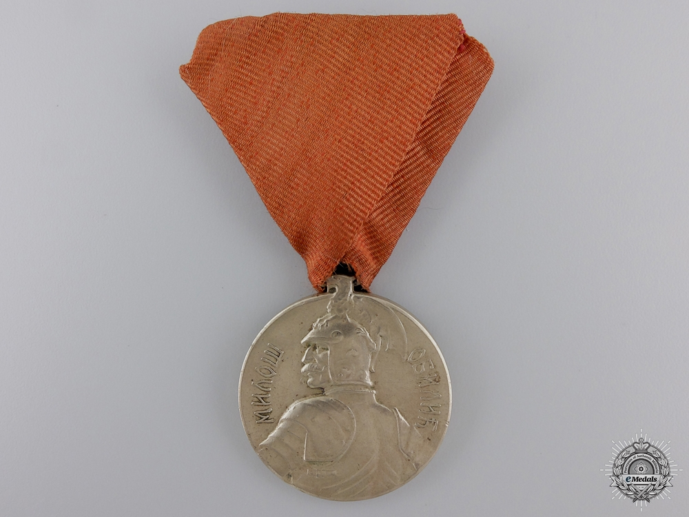 eMedals-A Serbian Milos Obilic Bravery Medal; Large Version