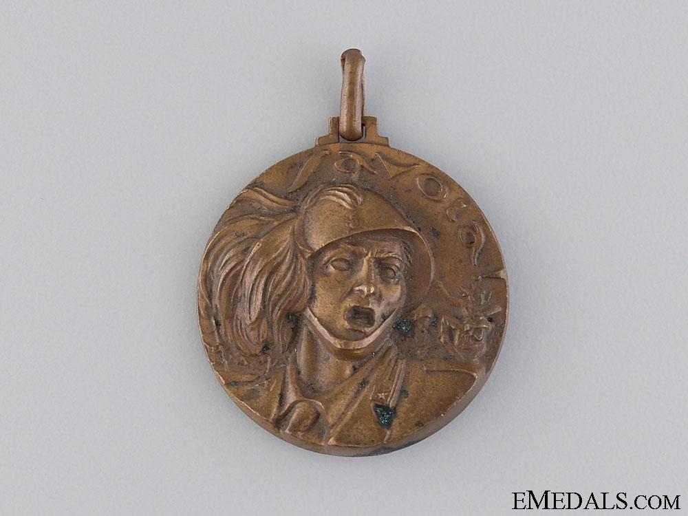 eMedals-An Italian rd Bersaglieri Regiment Commemorative Medal