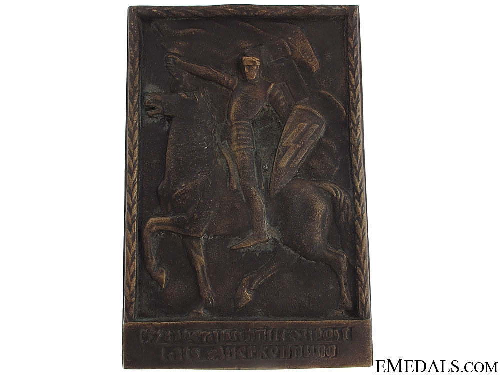 eMedals-An SS Award Plaque
