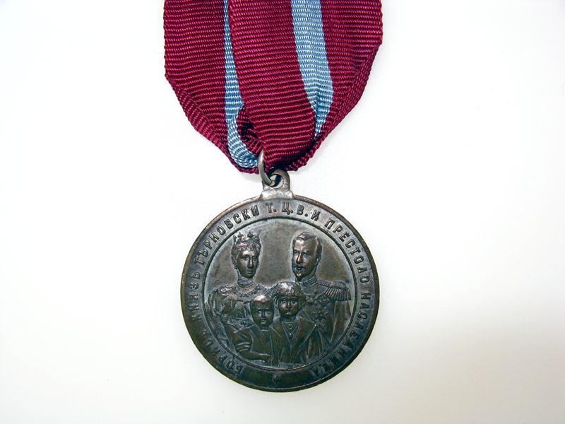 eMedals-Maria Luisa Commemorative Medal 1889