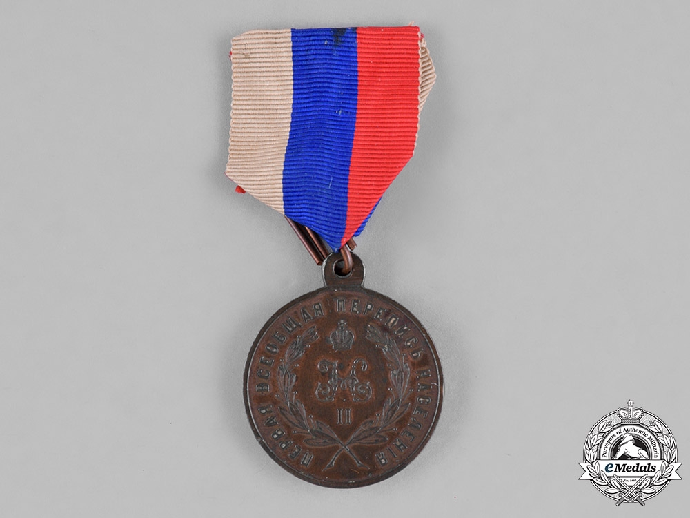 eMedals-Russia, Imperial. A Medal for Labour in the First General Population Census, Bronze Grade
