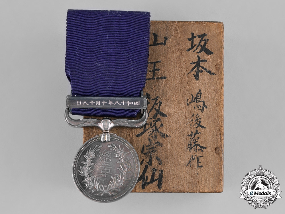 eMedals-Japan, Empire. A Merit Medal for Philanthropists (Konjuhosho)