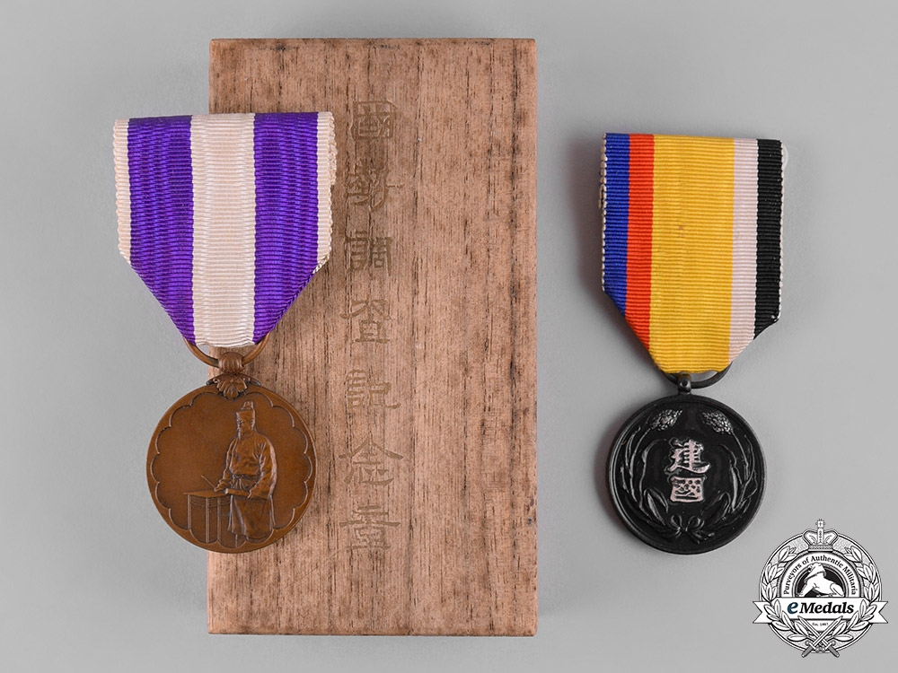 eMedals-Manchukuo, Japanese Occupation. Two Medals