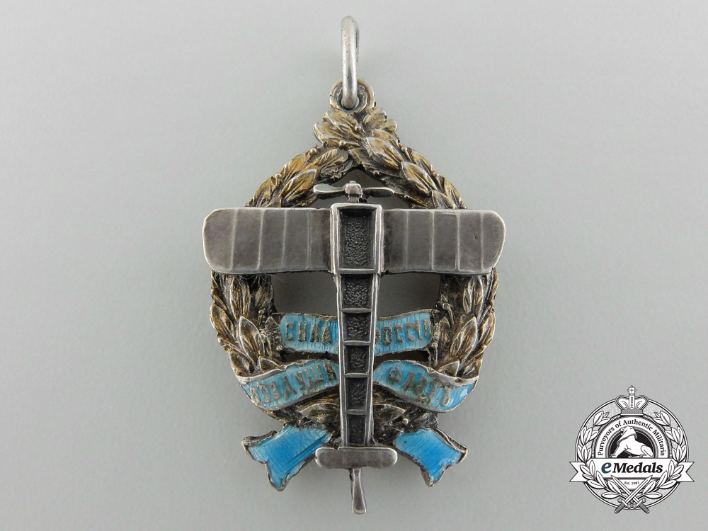 eMedals-A Russian Imperial Aviation Jetton