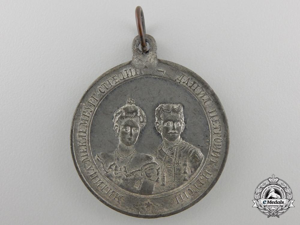 eMedals-An 1899 Wedding Medal of Danilo & Milica