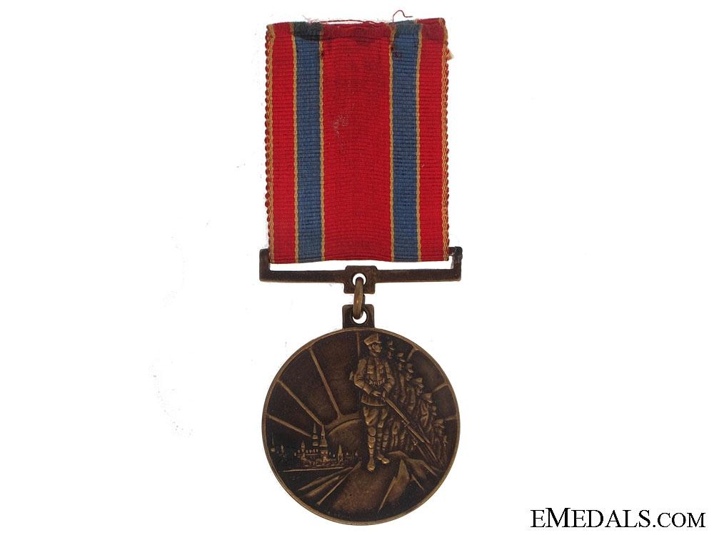 eMedals-Independence Medal, 1928