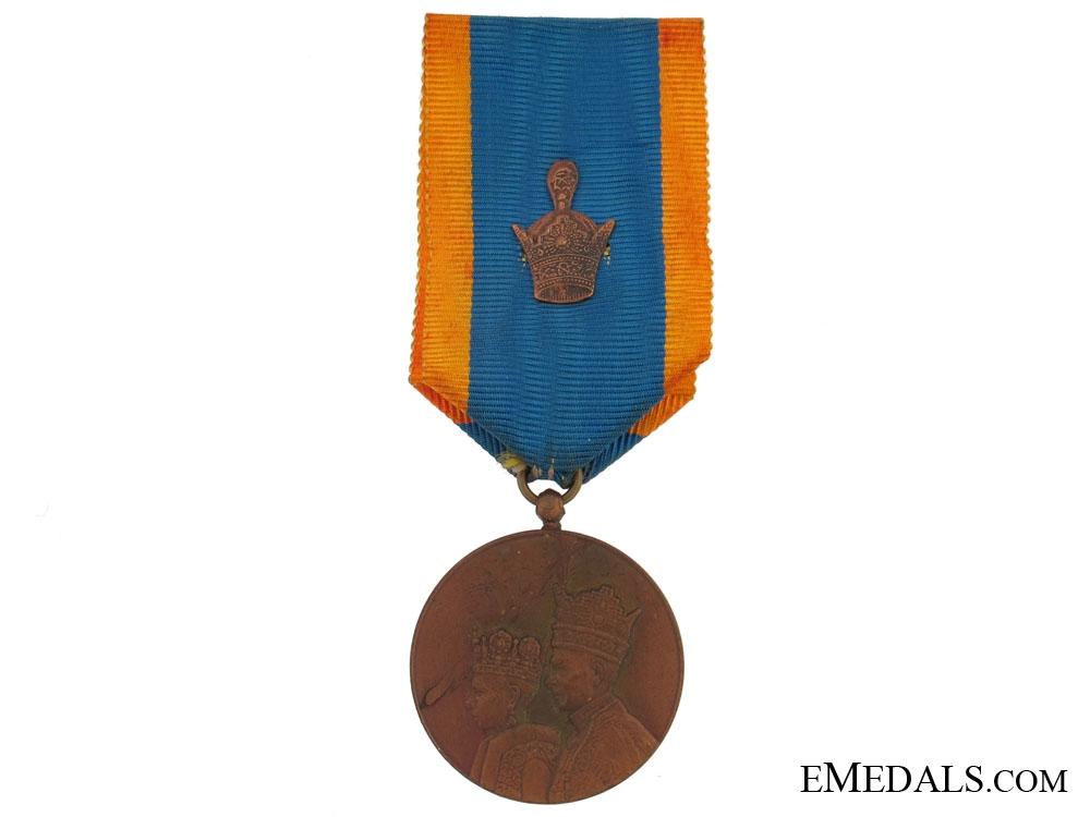 eMedals-Coronation Medal 1967