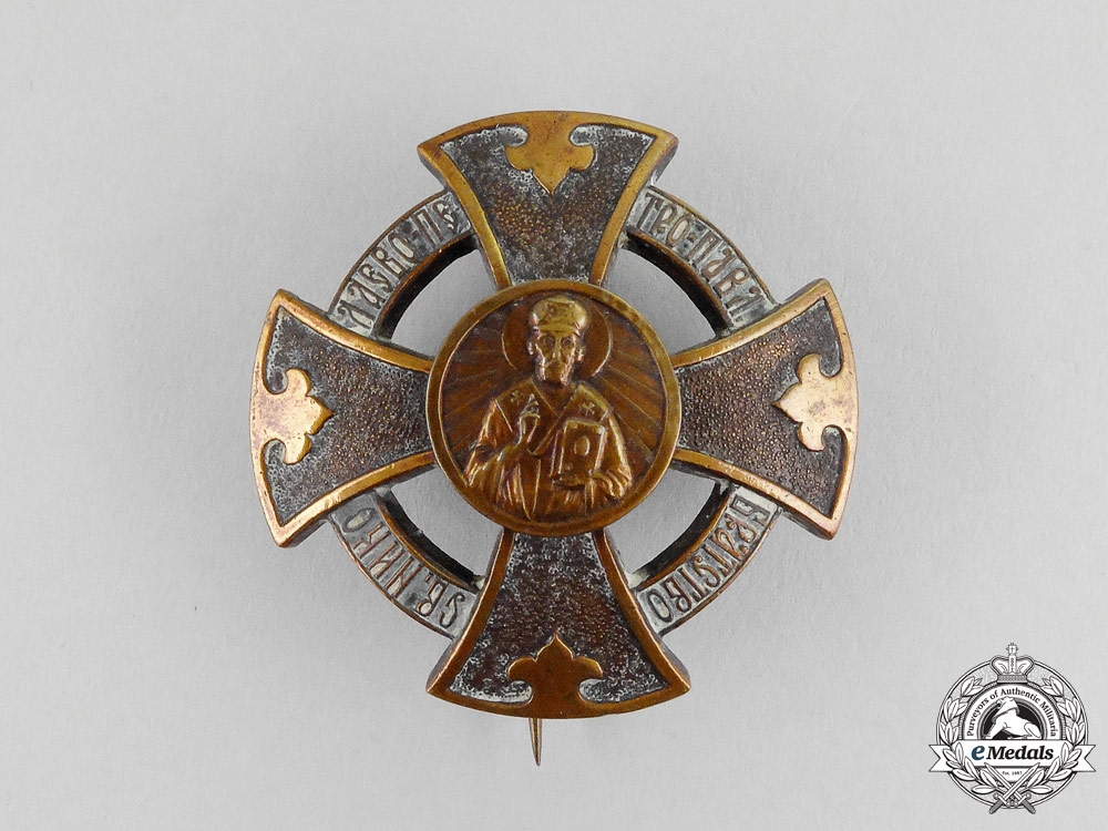 eMedals-An Imperial Russian Kovno Russian Orthodox Society of St. Nicholas, St. Peter and St. Paul Badge