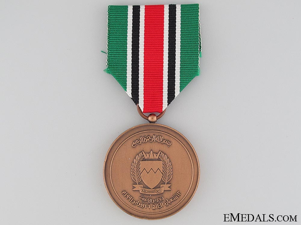 eMedals-Liberation of Kuwait Medal 1991