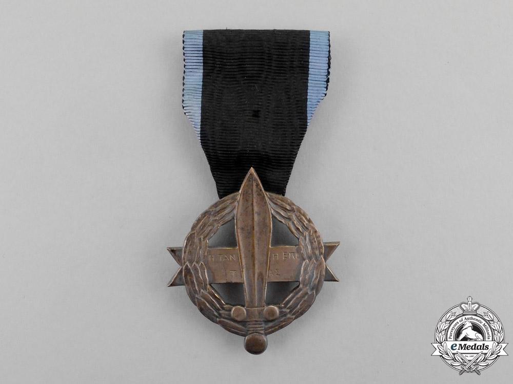 eMedals-Greece. A War Cross 1916-1917, Third Class